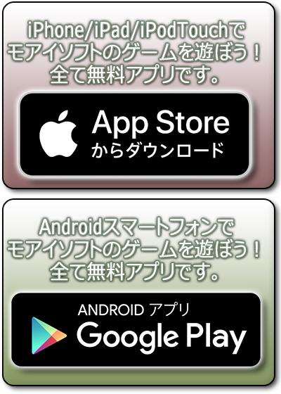 モアイソフトゲームズ アプリストア